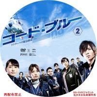 Code_Blue_2nd_02.jpg