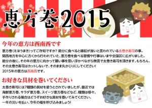 150105-ehoumaki-2015 (1)