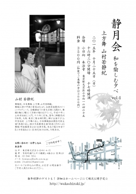 2015seigetsukai_pre.jpg
