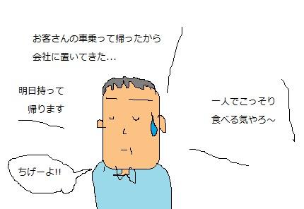 ノーばれんたい3