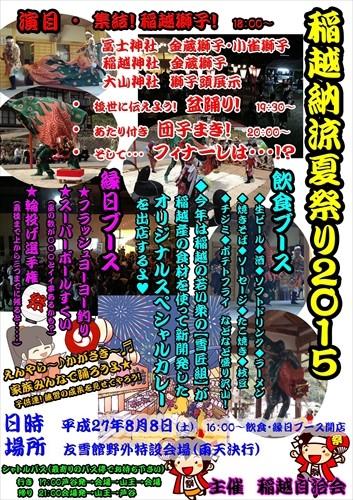 夏祭り2015【新企画】 (16)_R