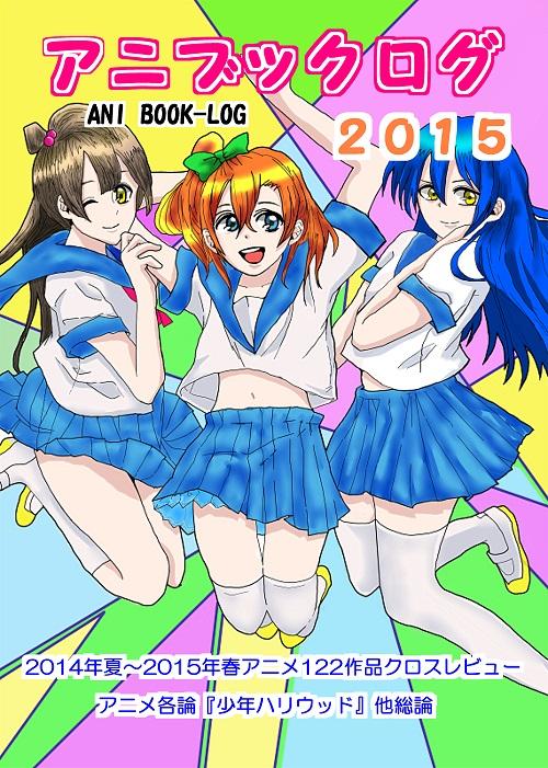 アニブックログ 2015 アニ☆ブロ 夏コミ (夏コミ1日目東フ32b)