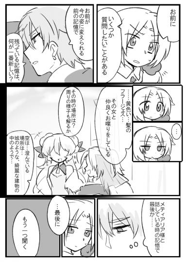 ルディフラ漫画5