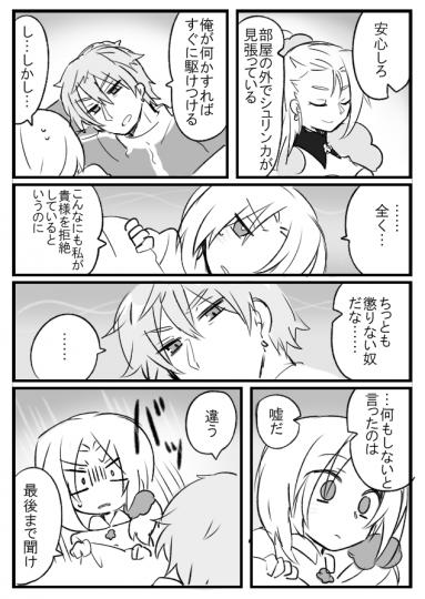 ルディフラ漫画4