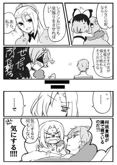ルディフラ漫画3