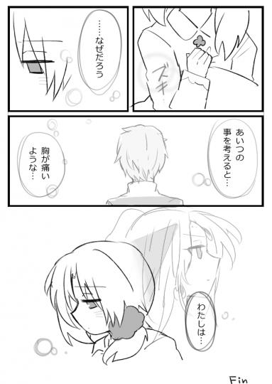 ルディフラ漫画9