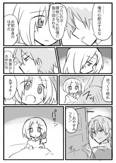 ルディフラ漫画8