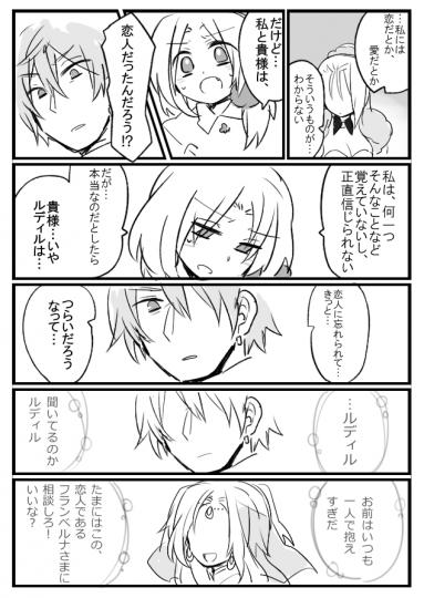 ルディフラ漫画7