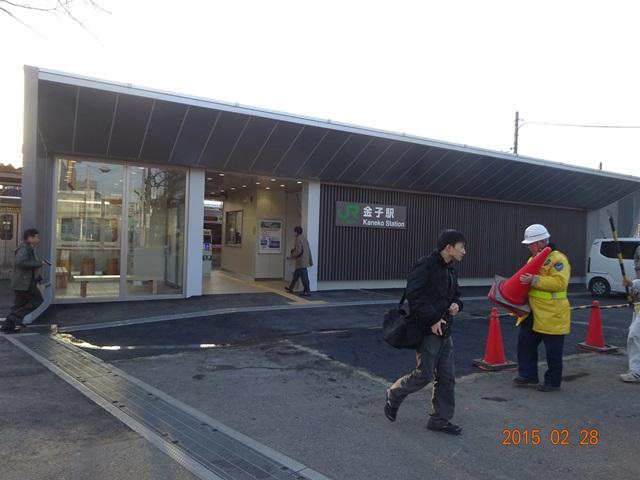 新装金子駅