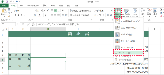 条件付き書式設定方法1