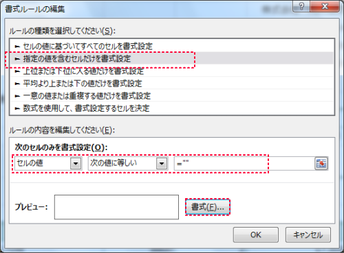条件付き書式設定方法2