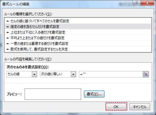 条件付き書式設定方法5