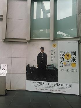 150816名古屋市美術館
