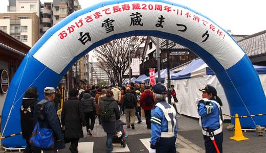 白雪蔵まつり2015-1
