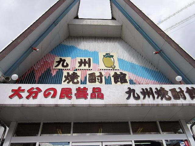 九州別府≪弾丸ツアー≫。九州焼酎館→鶴見岳→由布院観光(^^♪
