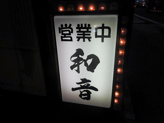 九州別府≪弾丸ツアー≫。別府冷麺→温泉→和音 完結編