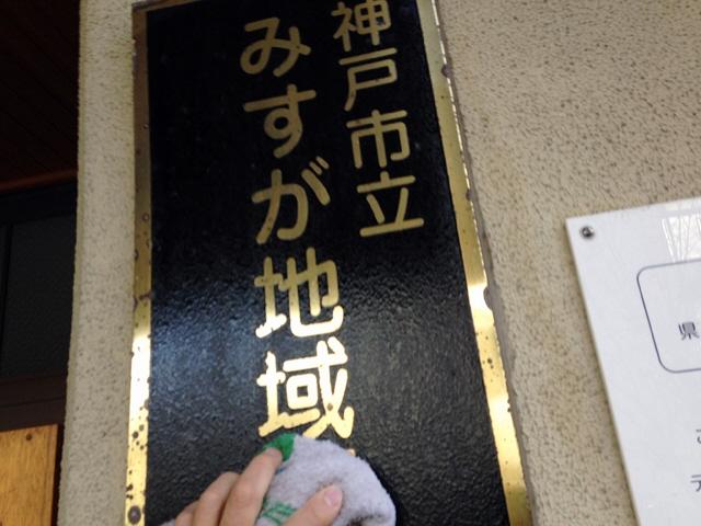古民家忘年会の2次会は兵庫『きりの台所』(^^♪ 翌日は自治会館の大そうじ♪