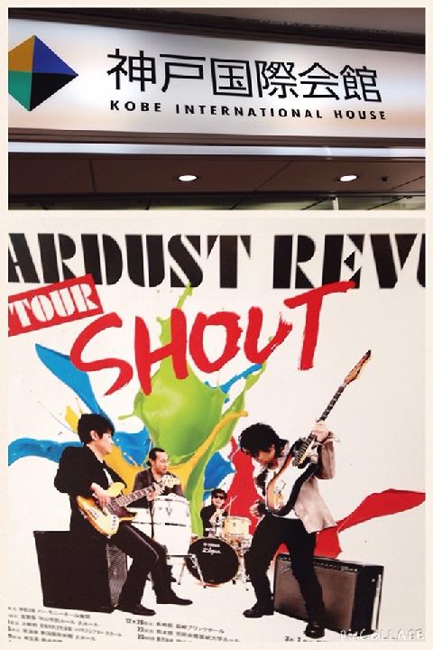 2015.1.18 スタレビライブのあとはニューミュンヘン@神戸フラワーロード店♪