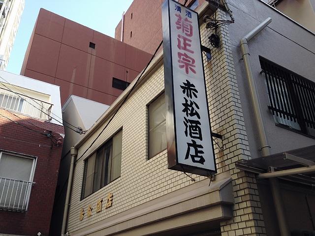 2015.1.24 旧神戸立飲み文化研究会メンバーとの新年会@赤松酒店(*^_^*)