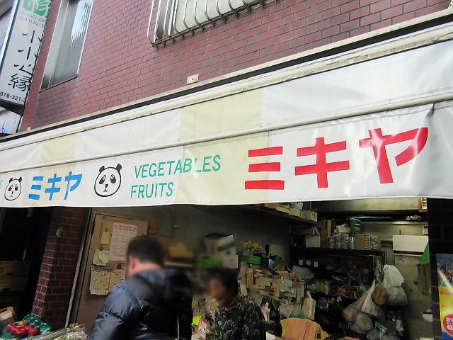 2015.1.24 立文研新年会。中国野菜ミキヤさん@赤松酒店横。