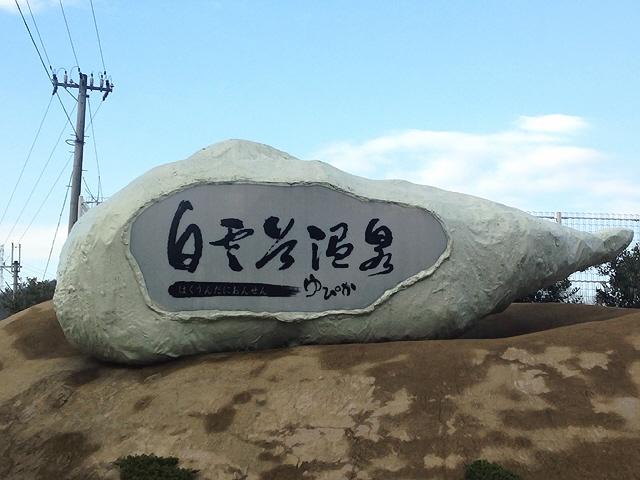 小野アルプス縦走と白雲谷温泉『ゆぴか』、さいこうぅ~♪