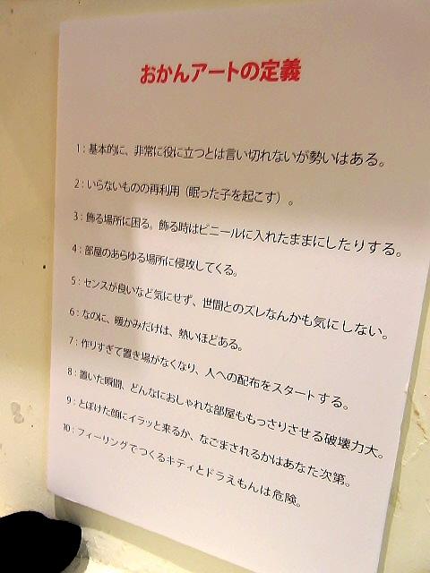 2015.1.11 おかんアートとハンドメイド展@神戸BAL 大盛況(^^♪
