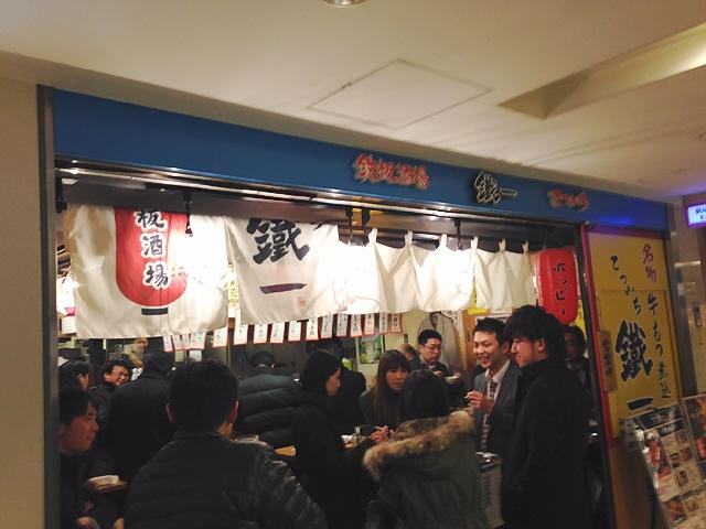 久々に東京。鉄板酒場 鐵一 八重洲地下街店!(^^)!