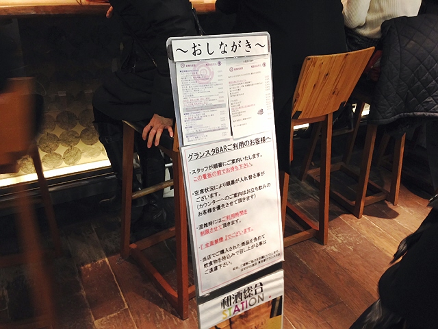 東京駅の和酒総合ステイション『グランスタBAR』(^^♪