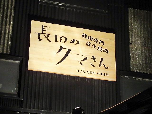 2015.2.11 久々に長田のクマさん。おいしかった~ヽ(^o^)丿