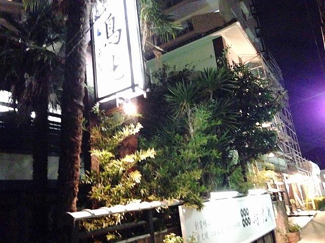 須磨の鳥光で家族新年会でした。ちょっと前の話ですが。。