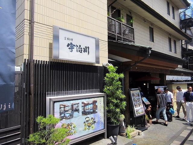 サントリー工場見学のあとは京料理『宇治川』と『源氏ミュージアム』(^^♪