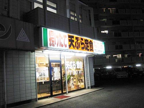 天ぷら長尾