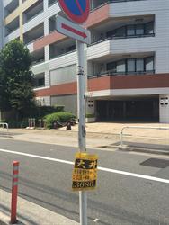 2015・8・2違反広告4_R