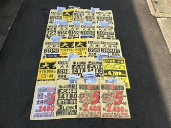 2015・8・2違反広告1_R