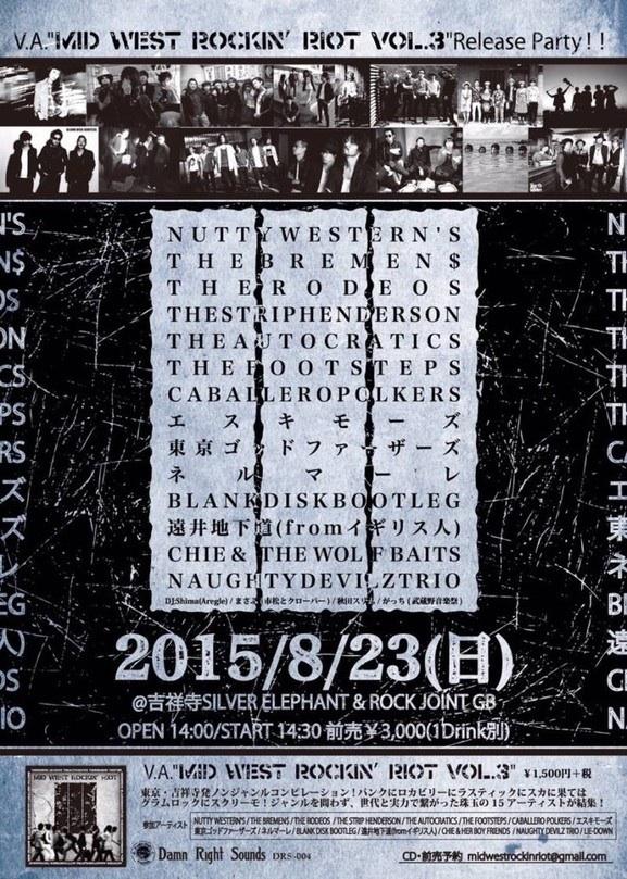 2015/8/23 ネルマーレ
