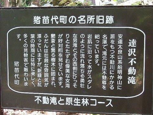 2015_0806達沢の滝0015