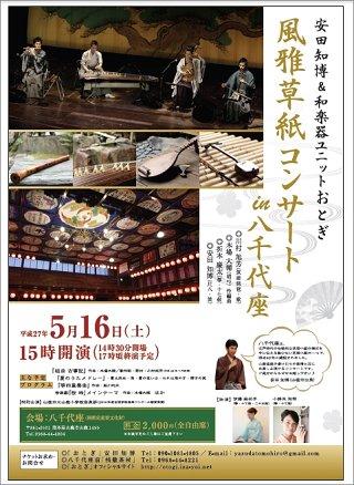 yachiyof01-m.jpg