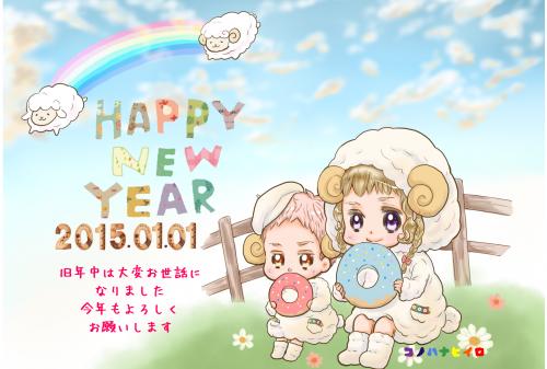 2015羊年賀状+のコピー_convert_20150104231026