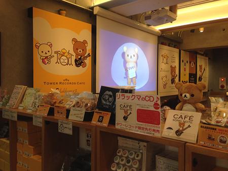 タワーレコードカフェ表参道のリラックマカフェ