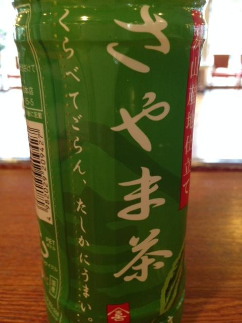 さやま茶2