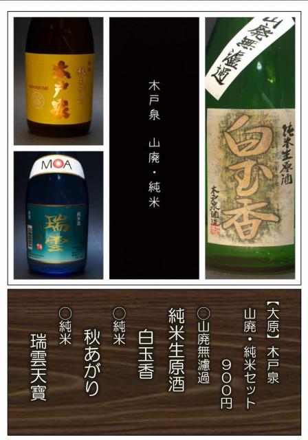 木戸泉3種セット L版