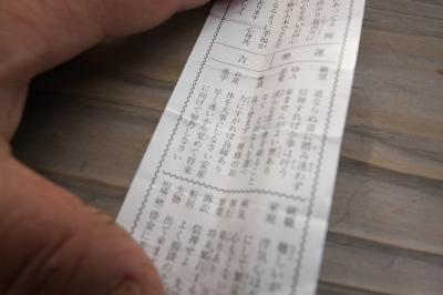 おみくじ_3