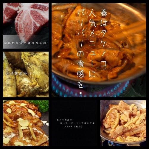 2014 筍入り餅豚のローストガーリック焼き定食