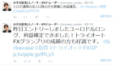 20150811スノーキーツイッター2