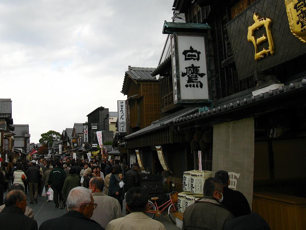 2013_11_29 伊勢神宮:岡田屋 (2)