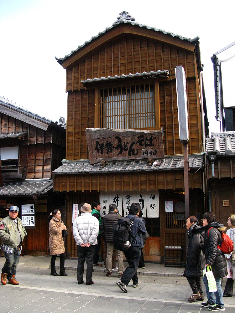 2013_11_29 伊勢神宮:岡田屋 (4)
