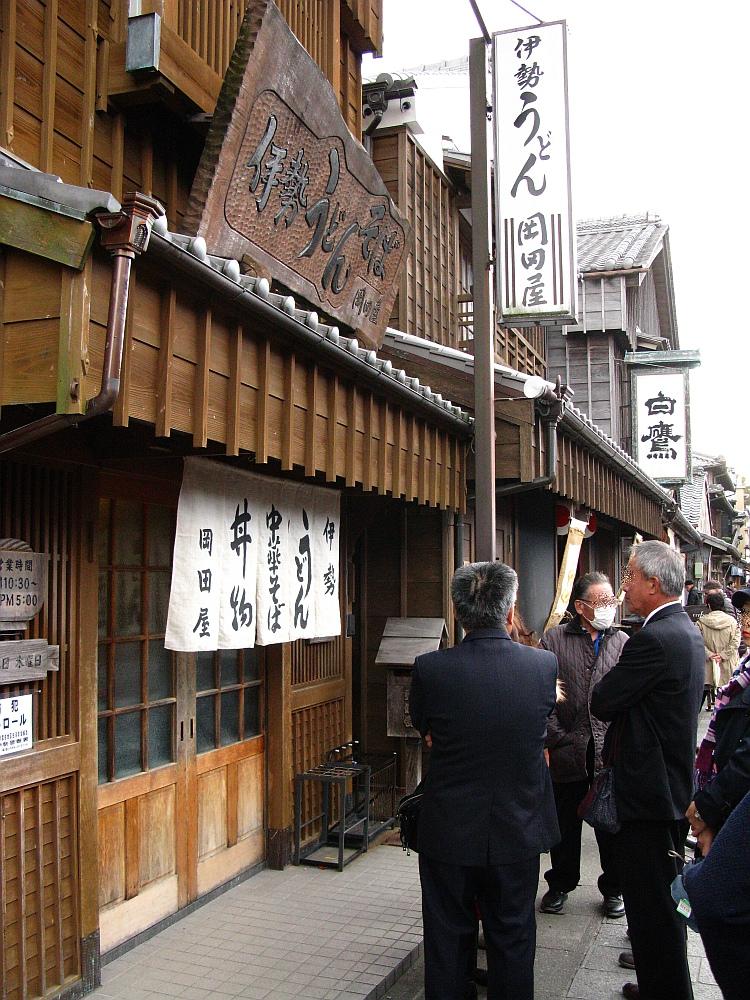 2013_11_29 伊勢神宮:岡田屋 (7)