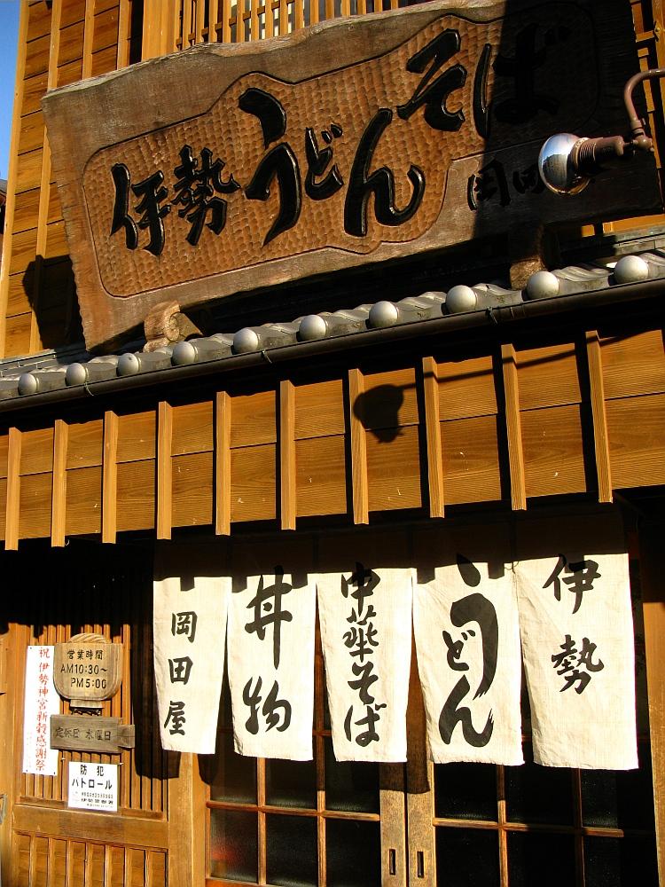 2013_11_29 伊勢神宮:岡田屋 (8)