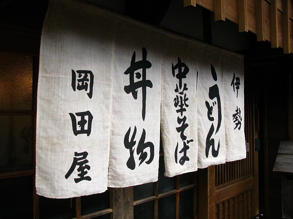 2013_11_29 伊勢神宮:岡田屋 (9)