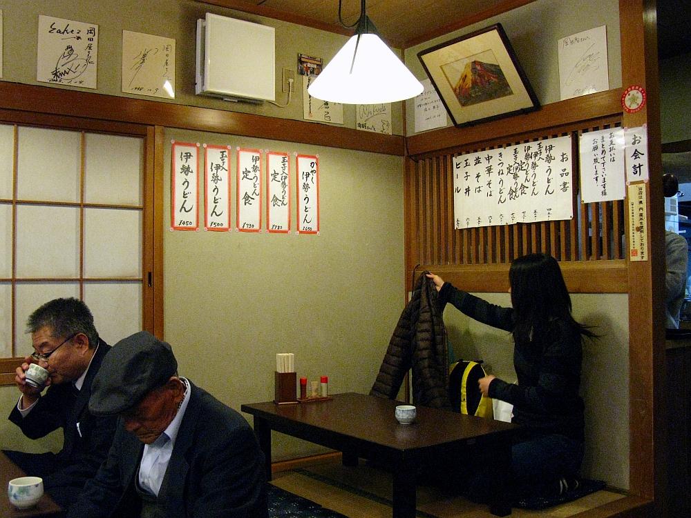2013_11_29 伊勢神宮:岡田屋- (12)